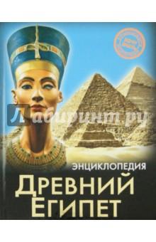 Древний ЕгипетИстория<br>Интересная информация, занимательные факты, яркие иллюстрации, широкий круг тем - всё это вы найдёте в данной энциклопедии! Вы узнаете о том, как жили люди в Древнем Египте, почему все пирамиды расположены с одной стороны от Нила, каким богам поклонялись египтяне и многое другое. Такой подарок обязательно заинтересует<br>ребёнка, да и взрослые непременно откроют для себя что-то новое!<br>