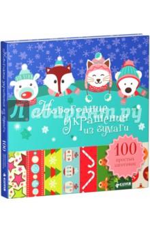 Новогодние украшения из бумагиКонструирование из бумаги<br>Что вас ждет под обложкой:<br>Набор бумаги для творчества с сотней заготовок и выкроек для украшений на Новый год и Рождество.<br>С помощью этой уникальной книжки вы сможете легко и быстро сделать разнообразные гирлянды, звезды, шары и игрушки для украшения дома. <br><br>Изюминки книги:<br>- В книге вы найдете выкройки:<br>- объемной звездочки<br>- объемной шара<br>- объемной снежинки<br>- гирлянды цепочка<br>- игрушки Деда Мороза<br>- Каждая страница - это двусторонний патерн стилизованный под Новый год и Рождество<br>- Четкие пошаговые инструкции и пунктирные линии поделок на страницах помогут правильно изготовить ваши поделки. Вам понадобятся только ножницы, скотч и ваша фантазия!<br><br>Идеи:<br>Не ограничивайтесь выкройками! Используйте полоски, квадраты, ленты для украшения бумажных пакетов, конвертов, коробочек, свертков, кульков просто завернутых в крафт-бумагу.<br>Творите и экспериментируйте!<br>Для чтения взрослыми детям.<br>