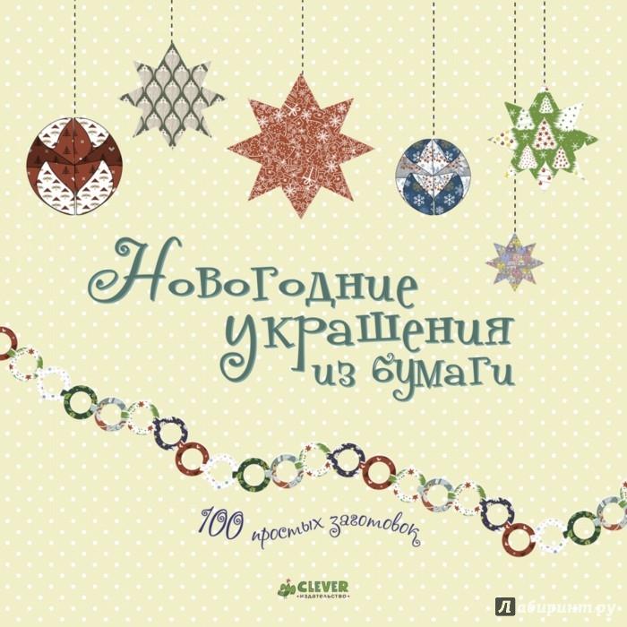 Иллюстрация 1 из 30 для Новогодние украшения из бумаги | Лабиринт - книги. Источник: Лабиринт