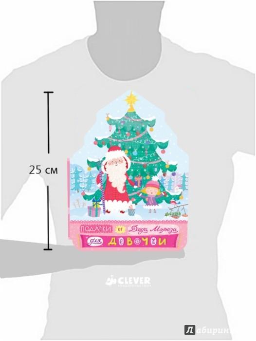 Иллюстрация 1 из 5 для Подарки от Деда Мороза для девочки | Лабиринт - книги. Источник: Лабиринт