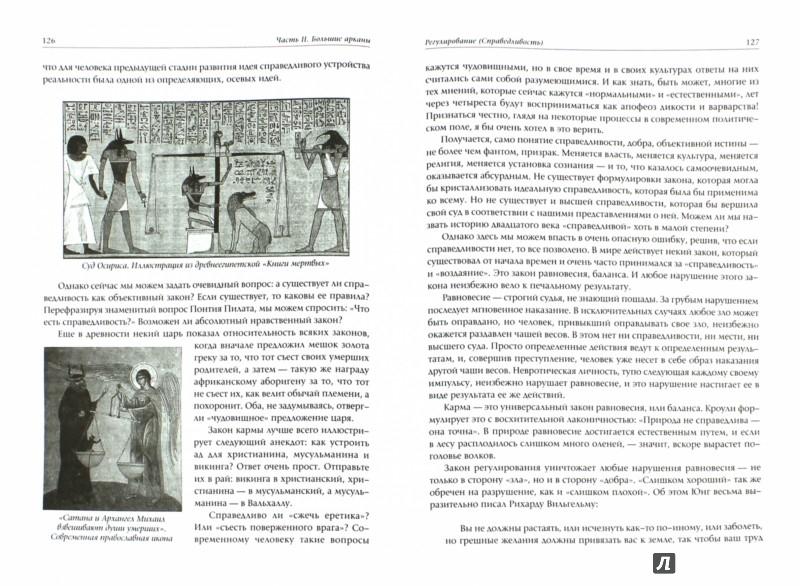 Иллюстрация 1 из 18 для Таро для всех и для никого. Арканология новой эпохи - Олег Телемский | Лабиринт - книги. Источник: Лабиринт