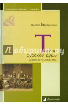 Тайны русской души. Дневник гимназистки