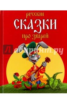 Русские сказки про зверейРусские народные сказки<br>Вашему вниманию предлагается сборник русских народных сказок про зверей.<br>