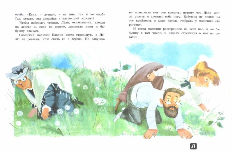 Иллюстрация 1 из 40 для Бабушкин подарок - Михаил Зощенко   Лабиринт - книги. Источник: Лабиринт