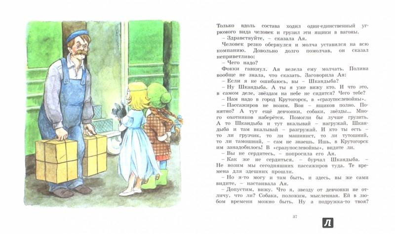 Иллюстрация 1 из 25 для И настанет весёлое утро - Ирина Токмакова | Лабиринт - книги. Источник: Лабиринт