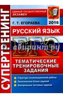 ЕГЭ 2016 Русский язык. Тематические тренировочные задания
