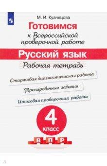 ВПР. Готовимся к всероссийской проверочной работе. Русский язык. 4 класс. Рабочая тетрадь. ФГОС