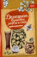 Мила Солнечная: Домашние компоты, морсы и соки. Лучшие рецепты