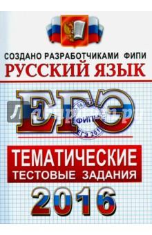 ЕГЭ 2016. Русский язык. Тематические тестовые задания. ФИПИ