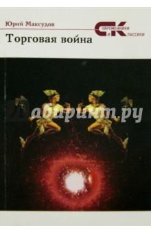 Торговая война. СтихиСовременная отечественная поэзия<br>В этом поэтическом сборнике Юрия Максудова представлены разные стихи - как по форме, так и по тематической направленности. Но все они одинаково талантливы. Умение автора играть со словами, отточенные рифмы, хлесткая ирония и глубокая лиричность - несомненно, доставят удовольствие любителям поэзии при чтении этой книги.<br>