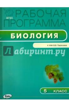 Биология. 5 класс. Рабочая программа к УМК В.В. Пасечника. ФГОС