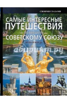 Самые интересные путешествия по бывшему Советскому СоюзуПутеводители<br>Мир путешествий и туризма настолько многогранен, что каждый искатель приключений и новых впечатлений найдет для себя что-то привлекательное. При этом вовсе не обязательно отправляться на другие континенты - Россия и бывшие республики Советского Союза имеют богатую и интереснейшую многовековую историю.<br>Перелистывая страницы настоящего издания, вы побываете в величественных соборах и замках, на красочных фестивалях и интересных праздниках, насладитесь красивейшей заповедной природой, оздоровитесь в санаториях и лечебницах, займетесь спортивным туризмом. В данной книге учтены интересы всех групп туристов. Здесь содержатся описания свыше 80 маршрутов по территории бывшего СССР. При этом они даны по месяцам, выверены с точки зрения рациональности и построены оптимально, с учетом советов специалистов, доступности транспортных средств, расположения мест отдыха и достопримечательностей. Программа тура, расписанная по дням, сопровождается увлекательными рассказами об истории и историко-культурных ценностях, информацией о транспорте, специфике государства, посольствах, визах, валюте и погоде в данном регионе.<br>В добрый путь!<br>