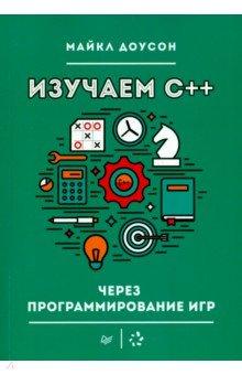 Изучаем C++ через программирование игрПрограммирование<br>Если вы хотите научиться программировать первоклассные игры, вам просто необходимо изучить язык С++. Эта книга поможет вам освоить разработку игр с самых азов, независимо от того, есть ли у вас опыт программирования. Гораздо интересней учиться, когда обучение превращается в игру.<br>Каждая глава книги описывает самостоятельный игровой проект. В заключительной главе вам предстоит написать сложную игру, которая объединяет все приемы программирования, рассмотренные в предыдущих главах. <br>Книга, которую вы держите в руках, идеально подойдет для начинающего программиста, планирующего не только как следует освоить непростой язык С++, но и поупражняться в программировании игр.<br>