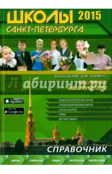 Школы Санкт-Петербурга 2015