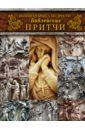 Большая книга мудрости. Библейские притчи