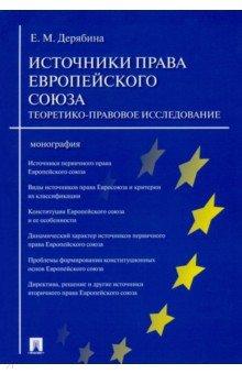 Источники права Европейского союза. Теоретико-правовое исследование. Монография