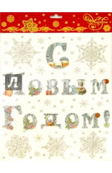 Украшение новогоднее оконное (38610)Новогодние сувениры<br>Украшение новогоднее оконное.<br>Размер: 30 х 38 см.<br>Материал: ПВХ-пленка.<br>Декорировано глиттером.<br>Упаковка: блистер.<br>Сделано в Тайване.<br>