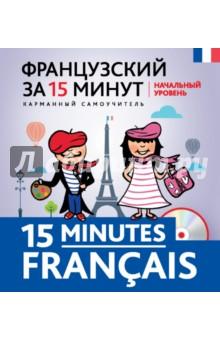 Французский за 15 минут. Начальный уровень (+CD)Французский язык<br>Комплект из книги и диска подготовлен для тех, у кого мало свободного времени и кому необходимо быстро приобрести или восстановить разговорные навыки во французском. Короткие информативные тексты, объяснения базовой грамматики в доступной и сжатой форме, лексика, необходимая для повседневного общения, упражнения для тренировки помогут быстро освоить начальный курс французского языка. Тексты и задания на аудиодиске помогут научиться понимать звучащую речь на слух.<br>Книга предназначена для самостоятельных занятий французским языком.<br>