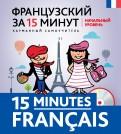 Ольга Кобринец: Французский за 15 минут. Начальный уровень (+CD)