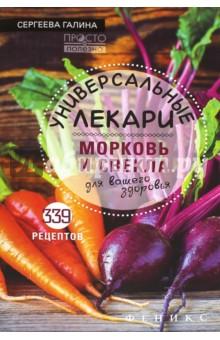 Универсальные лекари. Морковь и свекла для вашего здоровьяКладовые природы<br>Очень часто для лечения того или иного заболевания мы гоняемся за импортным дорогостоящим препаратом и не знаем, что эффективное лекарственное средство находится в лотке для овощей нашего холодильника или на грядке в нашем огороде. К таким всем известным и ценным лекарственным средствам относятся морковь и обыкновенная красная свекла, которые мы привыкли считать только продуктами питания, и многие из нас даже не подозревают, что эти два овоща не только вкусны, но и очень полезны для нашего организма.<br>Читателям предложены 339 рецептов для лечения очень многих заболеваний с помощью моркови и свеклы, из них 236 рецептов по применению моркови и 103 - свеклы, дано описание лечебного действия пророщенных семян этих культур, которые обладают огромной жизненной силой и очень полезны для нашего организма. Даны рекомендации, как правильно применять эти овощные культуры в лечебных целях, и в каких случаях не рекомендовано их употребление.<br>Конечно, при таких тяжелых заболеваниях, как рак, туберкулез и т. п., нельзя полагаться только на те рецепты, которые мы приводим в данной книге, и ни в коем случае нельзя отменять лечения, назначенного вам врачом. Все народные средства могут служить только очень ценным дополнением к назначениям лечащего врача, так как укрепляют силы организма в борьбе с тяжелым заболеванием. Необходима консультация с лечащим врачом.<br>2-е издание.<br>