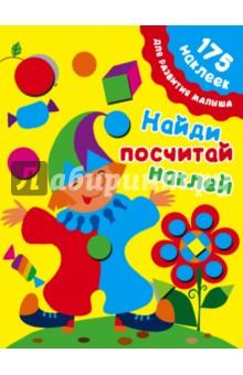 Найди, посчитай, наклейЗнакомство с формами<br>В этой книжке вы найдете:<br>- 175 наклеек разных цветов, геометрических форм и размеров;<br>- игры с наклейками и задания, благодаря которым малыш узнает названия цветов и геометрических фигур, научится сравнивать предметы по размеру и потренирует пальчики.<br>Для дошкольного возраста. <br>Для занятий взрослых с детьми (текст читают взрослые).<br>