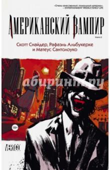 Американский вампир. Книга 2Комиксы<br>Лас-Вегас, 1936 год. Дни его очарования и блеска не настали. Но азартные игры, распутство, тяжкие преступления уже снискали ему славу Города Грехов. Кэш Маккоган, упрямый шеф полиции, собирается очистить его… даже если придётся взяться за неприлично богатый консорциум, строящий громадную плотину Гувера в паре миль от города.<br>Но есть одна проблема - река Колорадо не единственная адская вещь в Вегасе.<br>Смертельно опасный американский вампир Скиннер Свит ведет бизнес в Городе Грехов. Но он не единственный, кто хочет впиться зубами в Лас-Вегас. Назревает тотальная война между самыми старыми и самыми смертоносными вампирами в мире… а также тайным обществом, посвятившим себя полному уничтожению их всех.<br>
