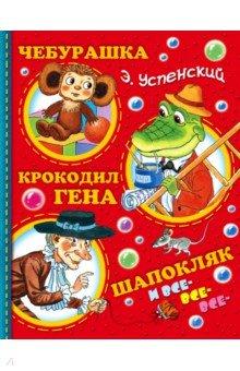 Чебурашка, Крокодил Гена, Шапокляк и все-все-все...Сказки отечественных писателей<br>В этой книжке живут Чебурашка, Шапокляк, Матроскин, слоны и бегемоты, тигры и жирафы, рыжий-конопатый, девочка Вера и обезьянка Анфиса и все-все ребята и зверята, про которых написал самый весёлый детский писатель Эдуард Успенский. Если вы любите ходить в зоопарк и играть на детской площадке, - эти стихи и маленькие сказки вас непременно понравятся: в них так же шумно, интересно и радостно.<br>Для детей до 3-х лет.<br>