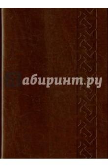 Ежедневник недатированный ПРИСТИН КОРИЧНЕВЫЙ (38088-15) Феникс+