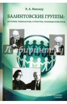 Балинтовские группы: история, технология, структура, границы и ресурсы. Учебное пособие