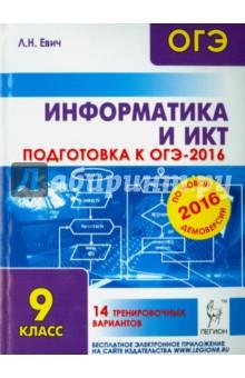 Информатика и ИКТ. Подготовка к ОГЭ-2016. 9 класс. 14 тренировочных вариантов