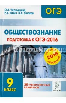 Обществознание. Подготовка к ОГЭ-2016. 9 класс. 20 тренировочных вариантов по демоверсии на 2016 год