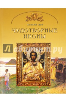 Чудотворная икона. Основы православной веры для всей семьи Планета