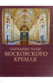 Парадные залы Московского КремляМузеи<br>Это издание, рассказывающее о здании Сената и Большом Кремлевском дворце, предназначено не столько для профессиональных историков, сколько для широкой читательской аудитории, интересующихся многовековой жизнью Московского Кремля, его духовными святынями, существующими сегодня, а также не дошедшими до нашего времени. <br>Книга проиллюстрирована картинами, старыми и новыми фотографиям.<br>
