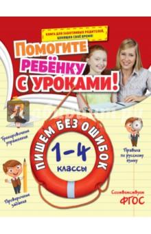 Горохова Анна Михайловна Пишем без ошибок. 1-4 классы. ФГОС
