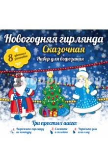 """Зайцева А. А. Новогодняя гирлянда """"Сказочная"""""""