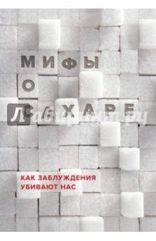 Фадеева Наталья Ивановна Мифы о сахаре. Как заблуждения убивают нас