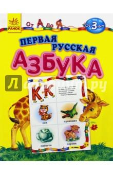 Первая русская азбука. От А до ЯЗнакомство с буквами. Азбуки<br>Каждый родитель сталкивается с тем, что приходит время учить с ребенком буквы. Как сделать этот процесс увлекательным? Для начала нужно подобрать подходящее издание. Когда выбираете книгу-азбуку, обращайте внимание на рисунки - они должны быть крупными и яркими. Стихи со словами на каждую букву отлично помогают в изучении алфавита. Перед покупкой обязательно убедитесь в их качестве. Обращайте внимание на книги с игровыми заданиями - они сделают занятия непринужденными. <br>На каждой странице Первой русской азбуки (из серии От А до Я) - яркая буква, крупные рисунки, слова для чтения под картинками. Вас также порадуют весёлые стишки со словами на букву. Учим азбуку легко и увлекательно!<br>Составитель: Внукова Л.Г.<br>Для дошкольного возраста.<br>