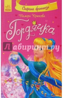 Крюкова Тамара Шамильевна Гордячка