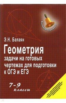 Балаян Эдуард Николаевич Геометрия. Задачи на готовых чертежах. 7-9 классы