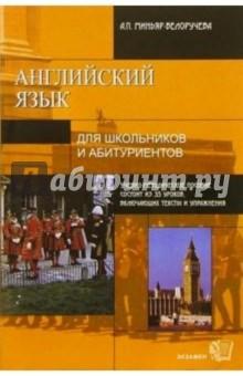 Английский язык: Учебно-методическое пособие