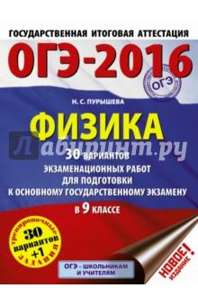 Пурышева Наталия Сергеевна ОГЭ-16 Физика. 30 вариантов экзаменационных работ. 9 класс