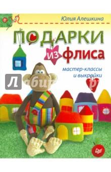 Подарки из флиса. Мастер-классы и выкройкиШитье<br>Юлия Алешкина - кукольный мастер из Москвы, автор книги Авторские игрушки из флиса. Любимый материал Юлии - флис. Именно из этого практичного гипоаллергенного трикотажа она шьет милейших зверюшек-длинноножек и уютные игрушки-обнимашки для малышей. <br>Все мы любим праздники и подарки. Кто-то предпочитает получать дары, а кто-то - сам делать сюрпризы. Эта книга посвящена подаркам из флиса - душевным игрушкам, которые вы сможете создать своими руками. Очаровательные сердечки и шарики, разноцветные домики и птички, неразлучная новогодняя парочка - Дед Мороз и Снегурочка, наконец, забавные зверюшки - обезьянки…<br>Свои секреты, советы и выкройки Юлия Алешкина собрала в иллюстрированные мастер-классы. Теперь сшить удивительные игрушки сможет даже новичок! <br>Создайте маленькое чудо для себя, порадуйте близких, творите и улыбайтесь!<br>