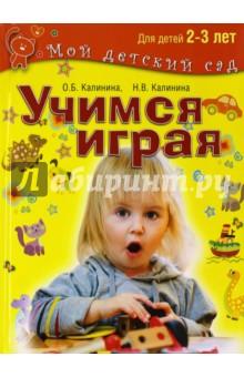 Учимся играя. Развивающие игры и задания для детей 2-3 летРазвитие общих способностей<br>Книга Учимся играя - отличный помощник родителям и воспитателям. Ее разделы отражают основные направления развития ребёнка: Развиваем пространственные представления, Наблюдаем за свойствами предметов, Развиваем внимание и память, Развиваем воображение и мышление, Развиваем мелкую моторику, Учимся считать, Различаем эмоции, Развиваем речь. Особенность раннего возраста заключается в том, что ребёнок познаёт мир через свои ощущения. Поэтому в книге много практических заданий: потрогай и сравни, сомни, слепи, пересыпь, покрась, произнеси, спой и много других. <br>К каждой теме даётся небольшой стишок, который задаёт содержание занятия, и яркие рисунки для рассматривания, игры и выполнения заданий. Книга содержит практические рекомендации для взрослых по организации занятий и задания для малышей. Каждый раздел завершается рубрикой Что я знаю, то скажу, что умею, покажу, которая даёт возможность взрослому понять, что освоил малыш, а к каким темам стоит вернуться. <br>Ребёнка необходимо учить выражать свои эмоции, в том числе и отрицательные, приемлемым способом. Это очень непростая, но важная задача, часто требующая много времени и терпения. Старайтесь не использовать слова так делать нельзя, а объяснять малышу, как следует поступать. Занятия по книге Учимся играя помогут вам выйти из разных ситуаций.<br>