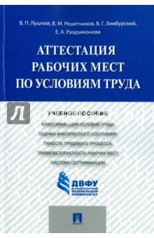 Аттестация рабочих мест по условиям труда. Учебное пособие