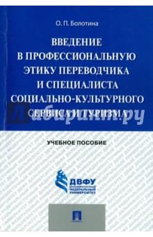 Введение в профессиональную этику переводчика и специалиста социально-культурного сервиса и туризма