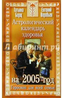Астрологический календарь здоровья на 2005 год