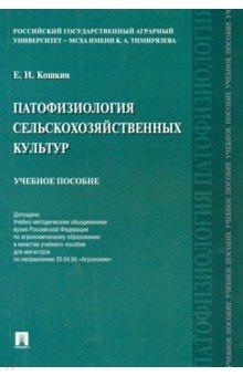 Патофизиология сельскохозяйственных культур.Учебное пособие