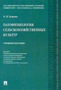 Евгений Кошкин: Патофизиология сельскохозяйственных культур.Учебное пособие