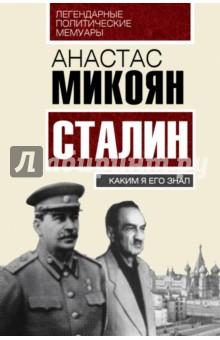 Сталин. Каким я его зналМемуары<br>Анастас Иванович Микоян занимал высшие должности в советском руководстве. При Сталине он был наркомом снабжения, наркомом пищевой промышленности, наркомом внешней торговли, заместителем председателя Совнаркома. В своих воспоминаниях он показывает неоднозначную личность Сталина, говорит как о положительных, так и об отрицательных сторонах его деятельности. <br>Мемуары А.И. Микояна носят, безусловно, очень личный, субъективный и зачастую предвзятый характер, но содержат много подробностей о жизни вождя, которые были известны только самому автору.<br>