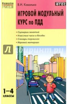 Игровой модульный курс по ПДД, или Школьник вышел на улицу. 1-4 классы. ФГОС
